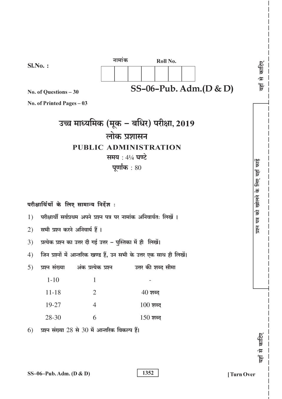 Rajasthan Board Sr. Secondary Pub. Adm (DD) Question Paper