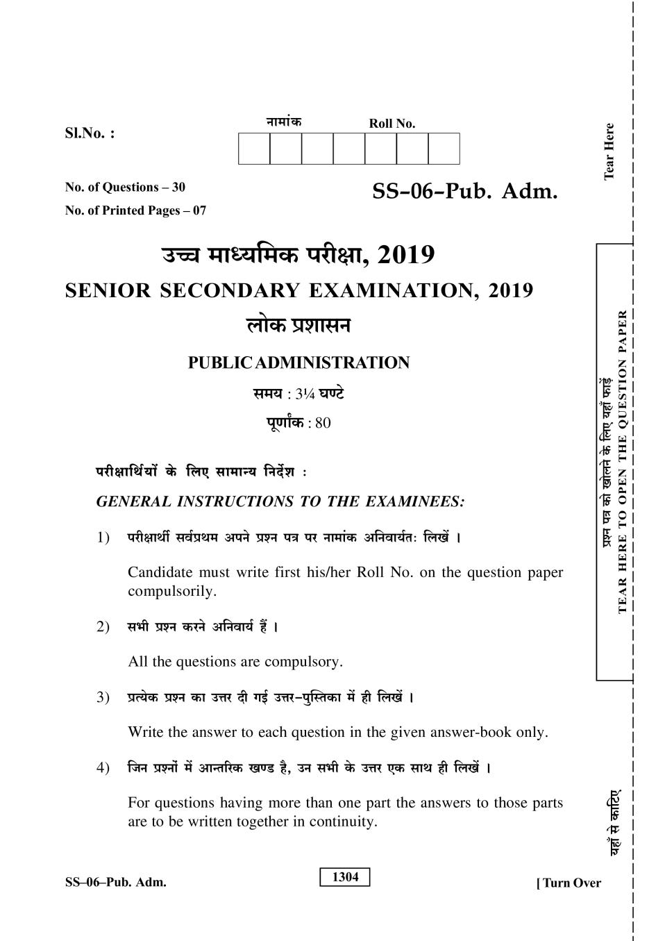 Rajasthan Board Sr. Secondary Public Administration Question Paper