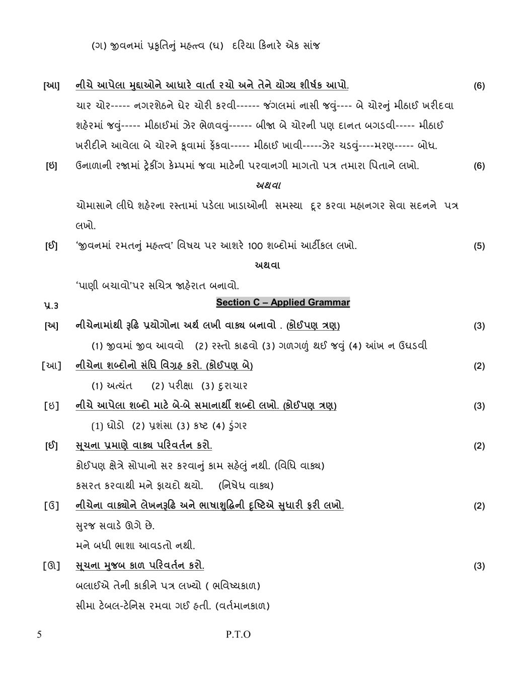 CBSE Sample Papers 2020 for Class 10 – Gujarati