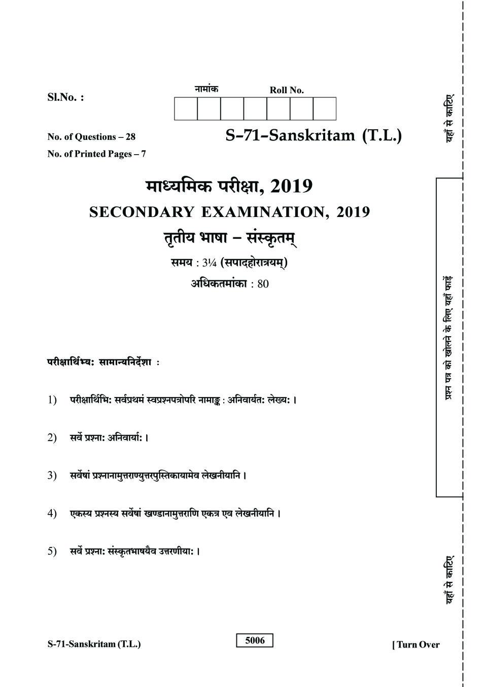 Rajasthan Board Secondary Sanskrit (TL) Question Paper