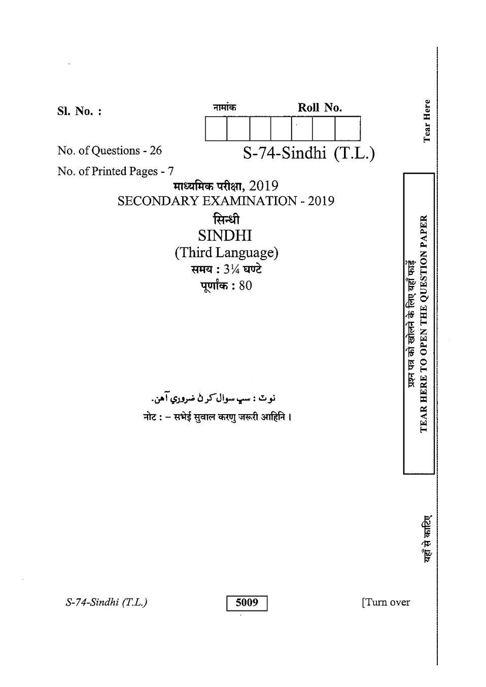 Rajasthan Board Secondary Sindhi (TL) Question Paper