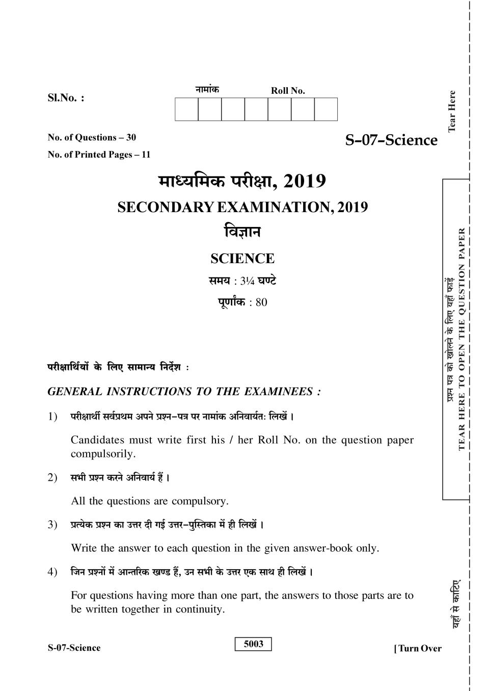 Rajasthan Board Secondary Science Question Paper
