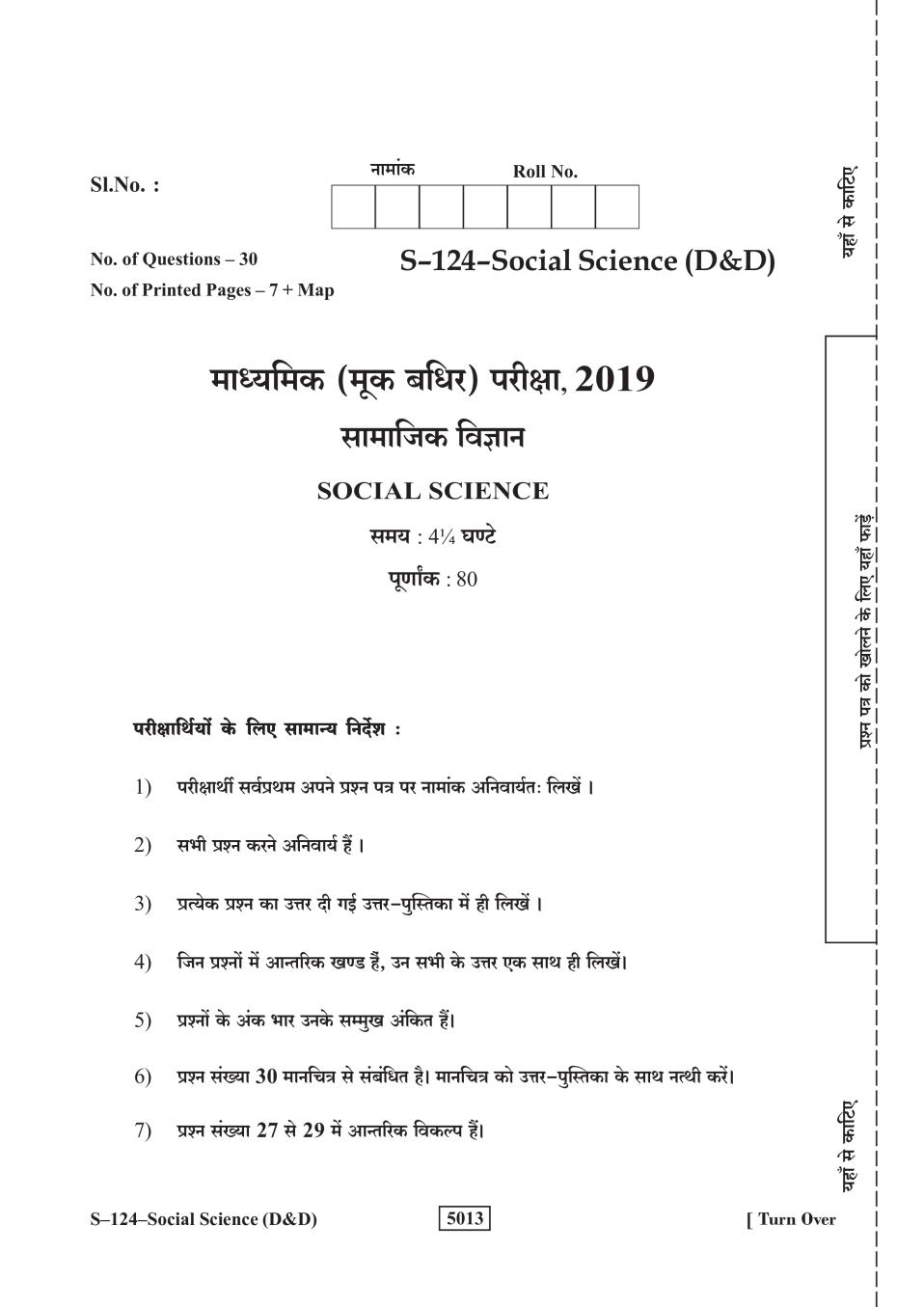 Rajasthan Board Secondary Social Science (DD) Question Paper