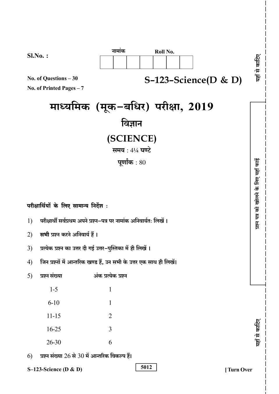 Rajasthan Board Secondary Science (DD) Question Paper