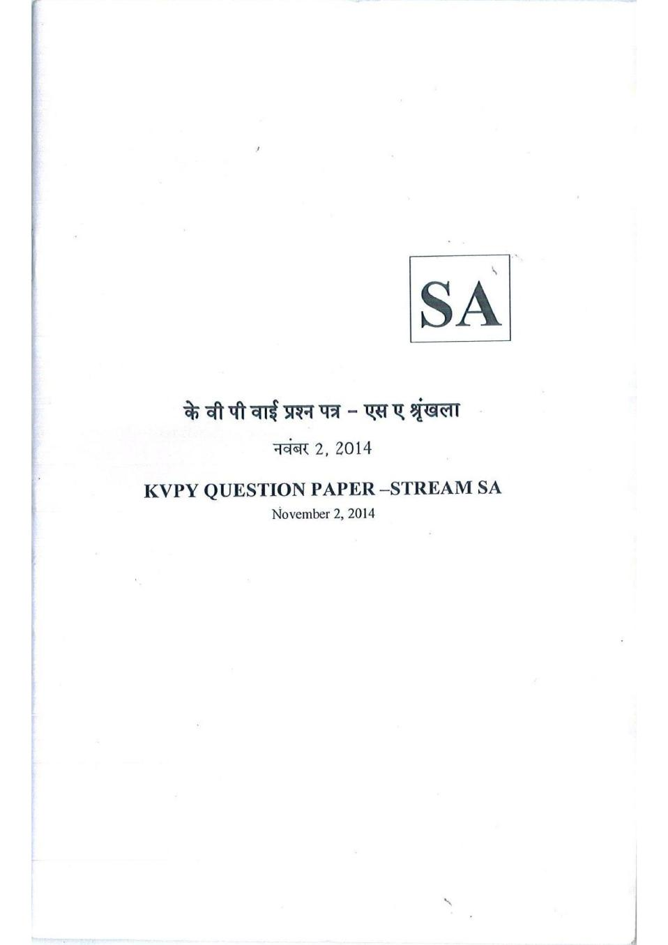 KVPY 2014 Question Paper & Answer Key for SA Stream (Hindi Version)