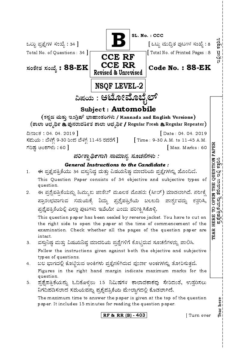 Karnataka SSLC Solved Question Paper 2019 – Automobile
