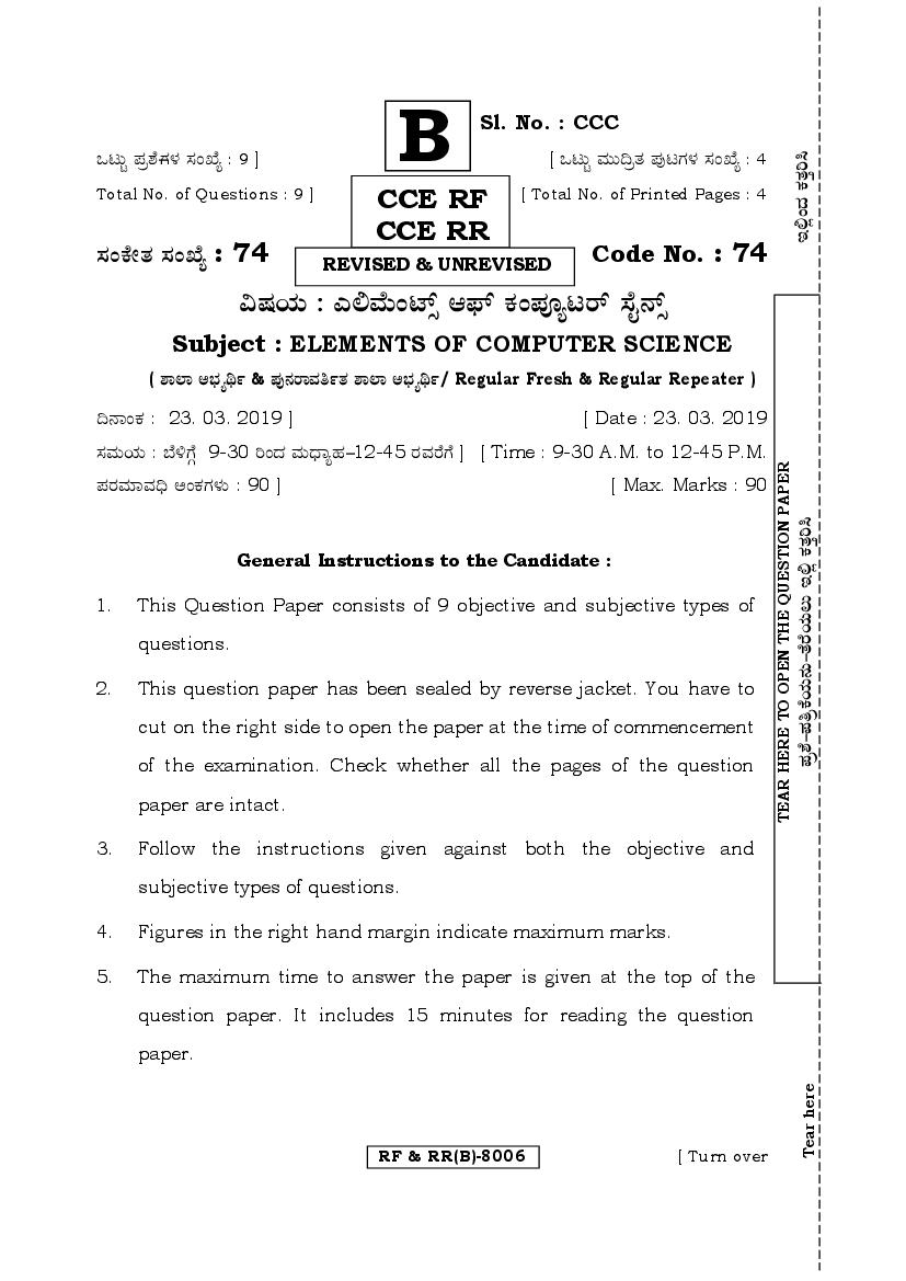 Karnataka SSLC Solved Question Paper 2019 – Elements of Computer Science
