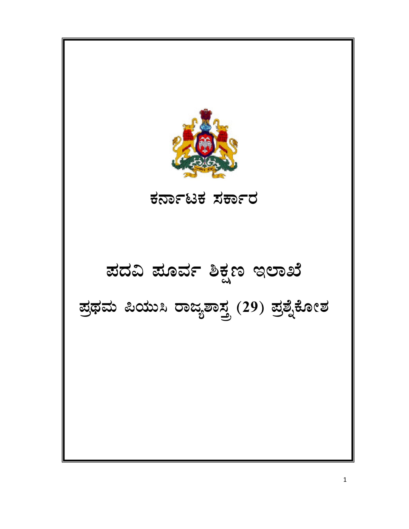 Karnataka 1st PUC Question Bank for Political Science