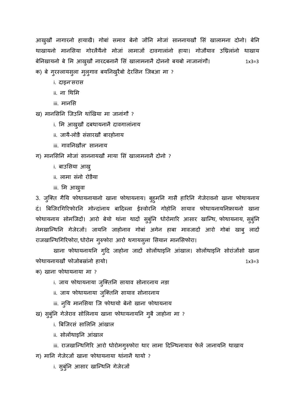 CBSE Sample Papers 2020 for Class 12 – Bodo