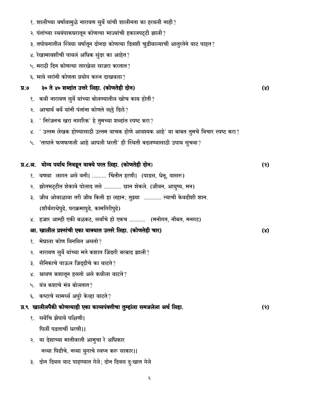 CBSE Sample Papers 2020 for Class 10 – Marathi