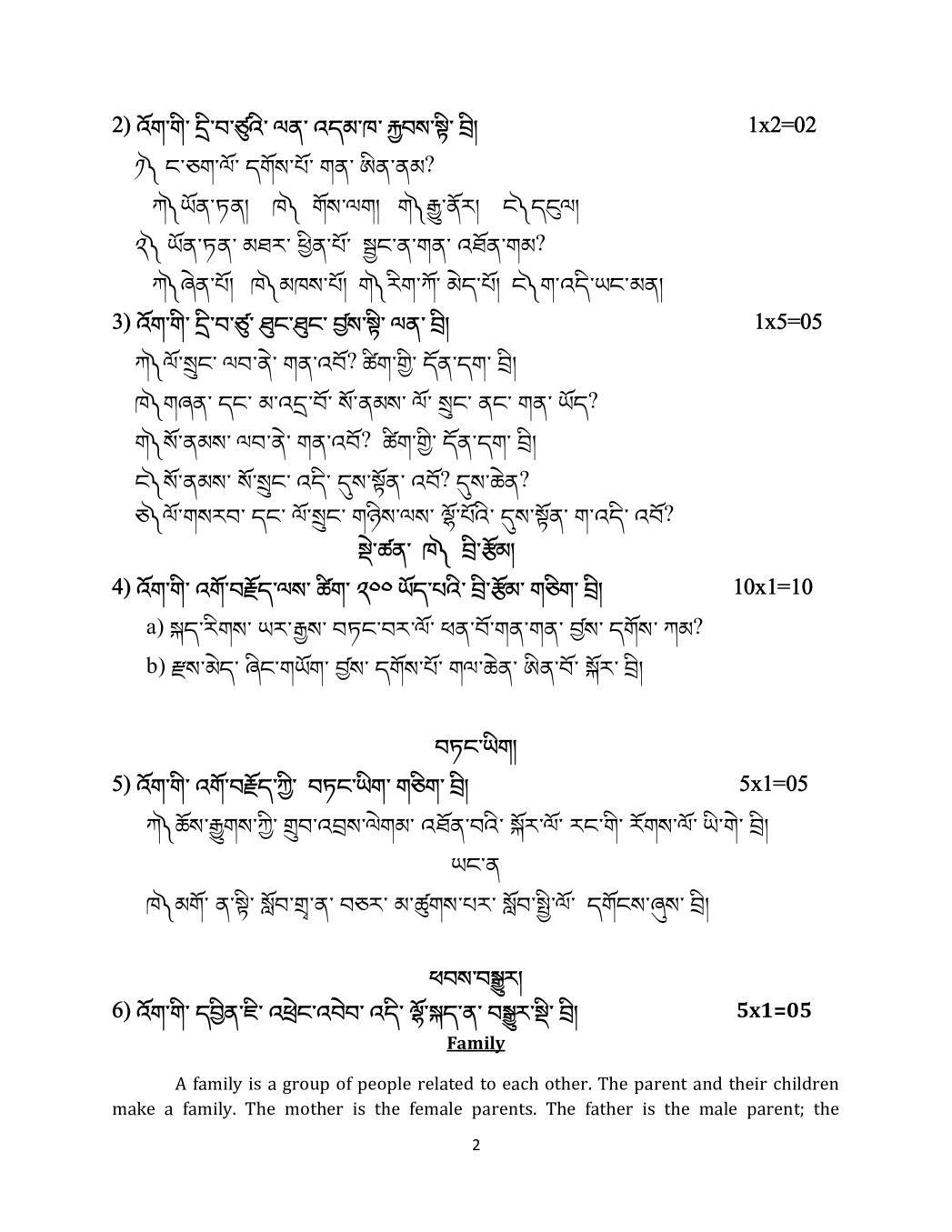 CBSE Sample Papers 2020 for Class 10 – Bhutia