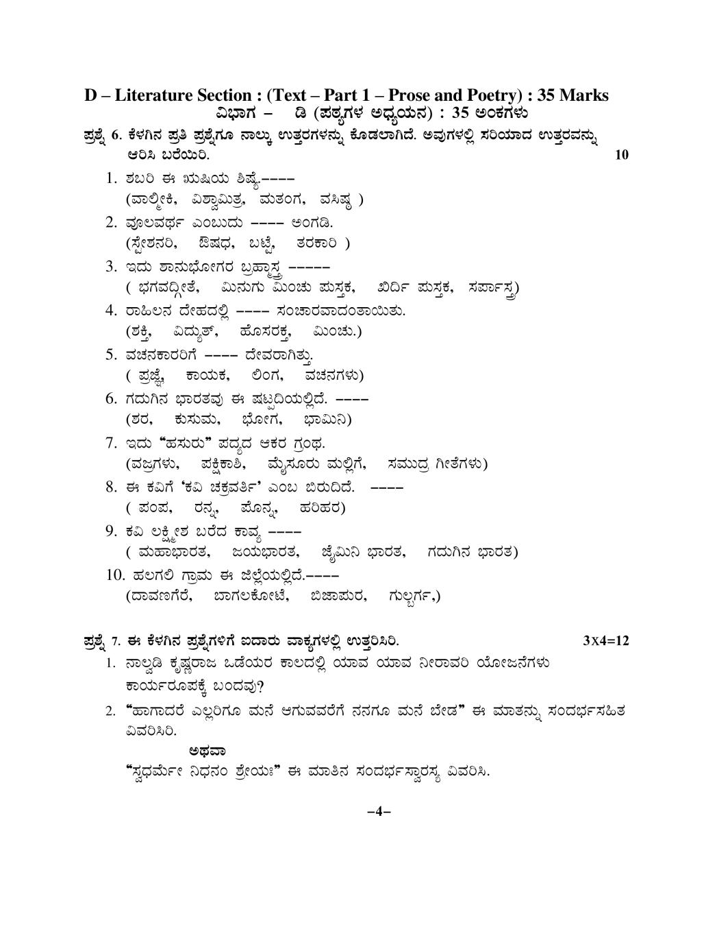 CBSE Sample Papers 2020 for Class 10 – Kannada | AglaSem Schools