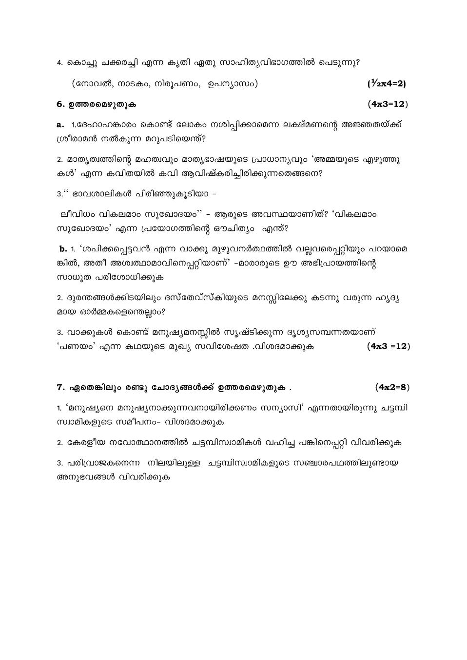 CBSE Sample Papers 2020 for Class 10 – Malayalam