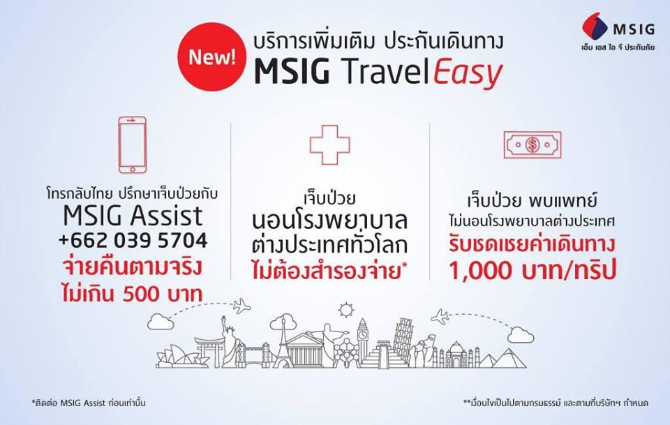 MSIG Insurance (Travel Easy)