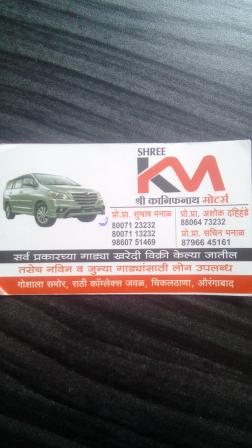 Shree Kanifnath Motors_image2