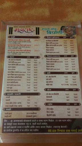 Maharashtra Darbar_image0