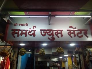 Shree Swami Samarth Juice & Veg Chinese Corner_image0