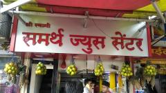 Shree Swami Samarth Juice & Veg Chinese Corner_image2