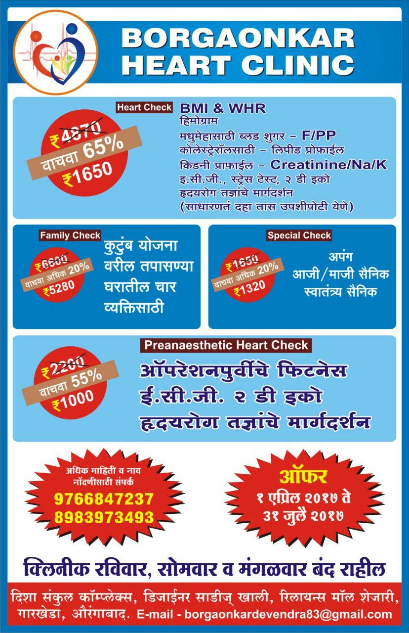Borgaonkar Heart Clinic_image3