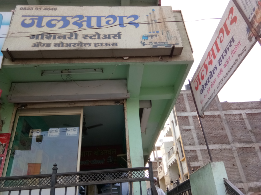 New Jalsagar Machinery Stores And Borewell House_image0