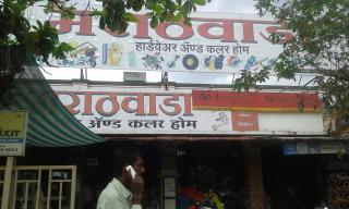 Marathwada Hardware_image0