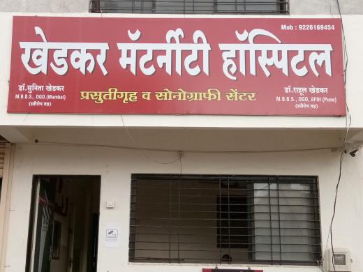 Khedkar Maternity Hospital_image0
