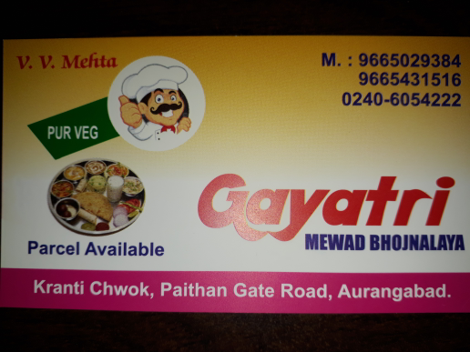Gayatri Mewad Bhojnalaya_image0