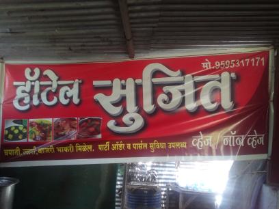Hotel Sujit_image0
