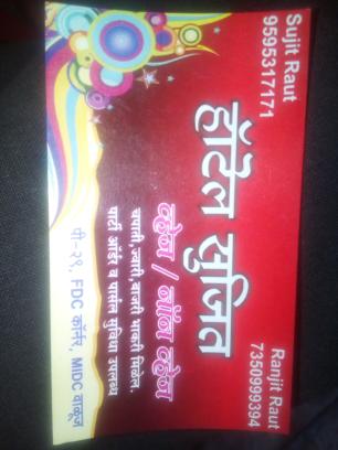 Hotel Sujit_image1