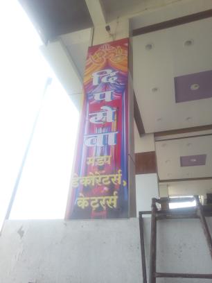 Shree Om Deepseva Mandap_image2