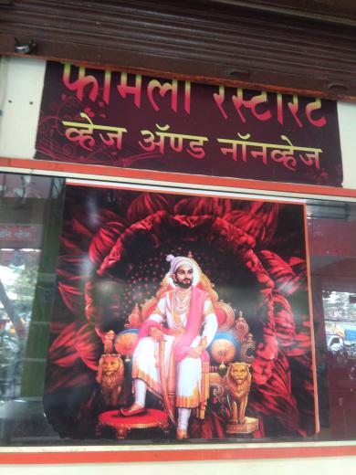 Hotel Maratha Family Garden Restaurant_image0