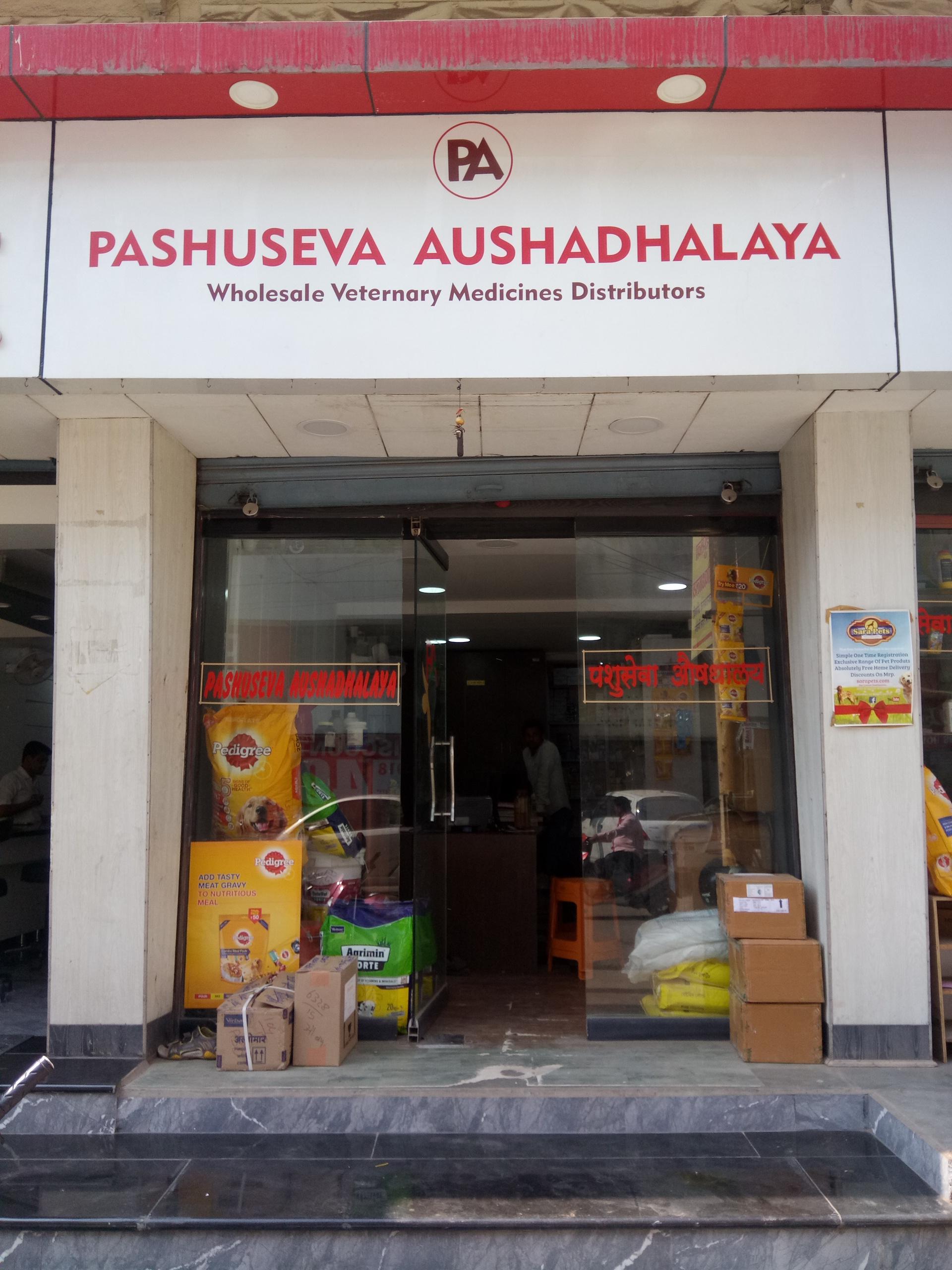 Pashuseva Aushadhalaya_image2