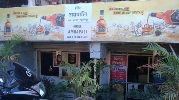 Hotel Amrapali Restaurant & Bar_image0
