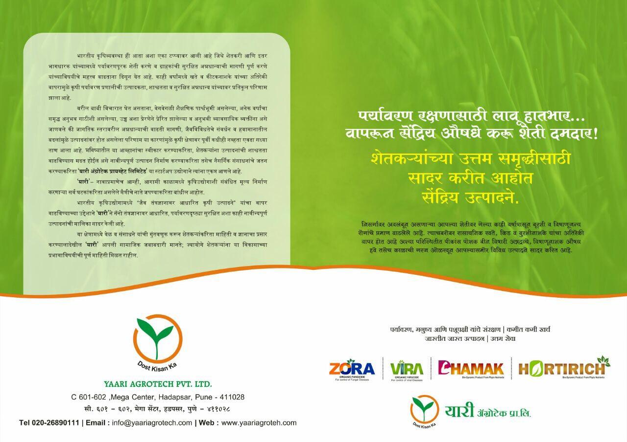 Yaari Agrotech PvtLtd_image0