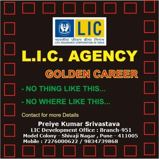 Priye Kumar Srivastava : LIC 951 Branch_image2