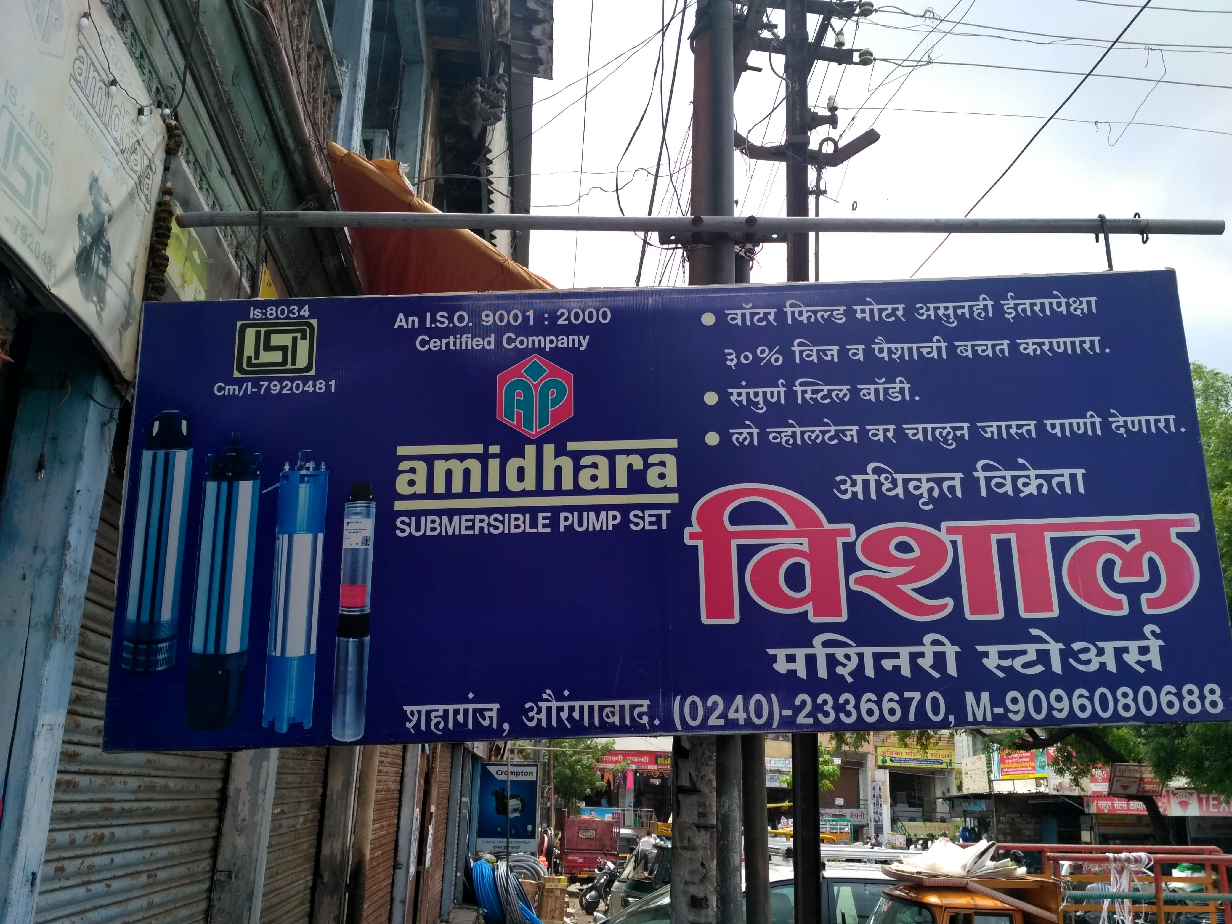 Vishal Machinery Stores (Mrs. Neeta Shah)_image2