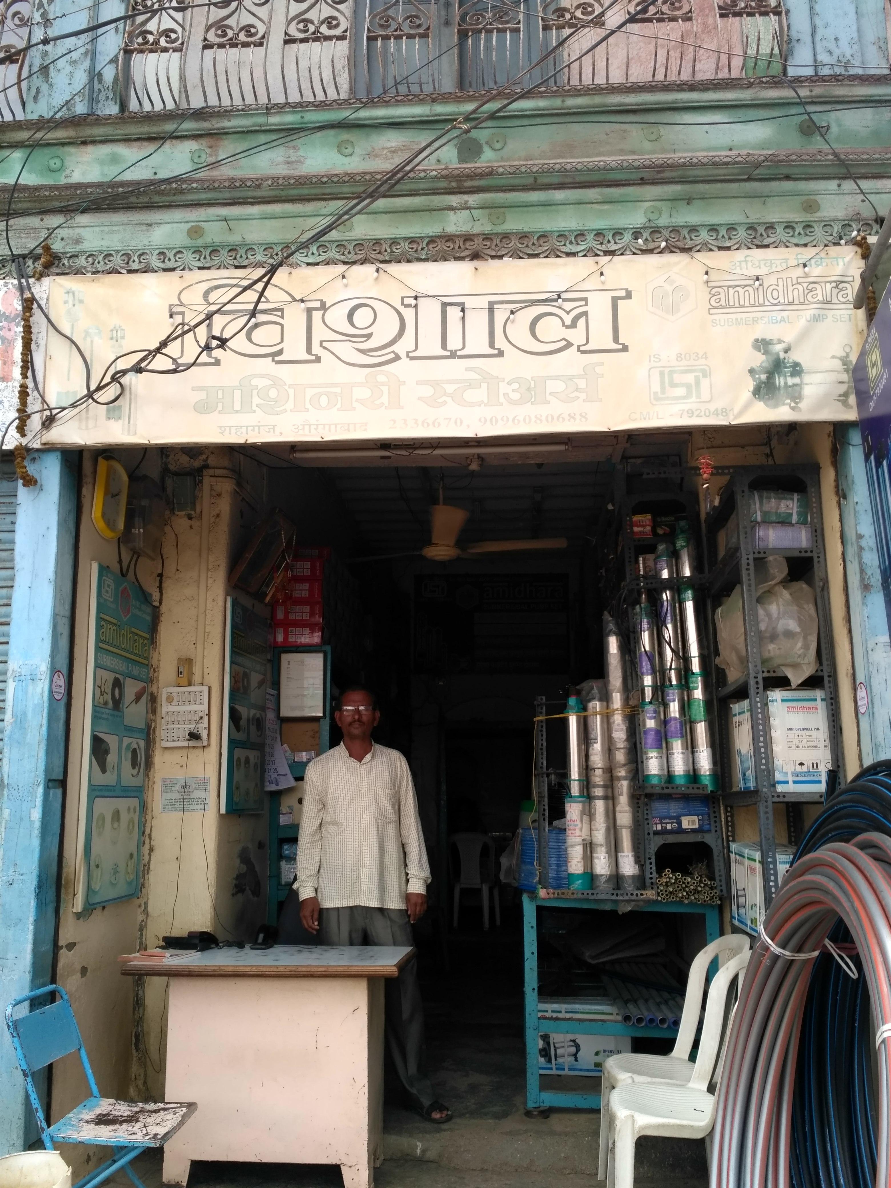 Vishal Machinery Stores (Mrs. Neeta Shah)_image8