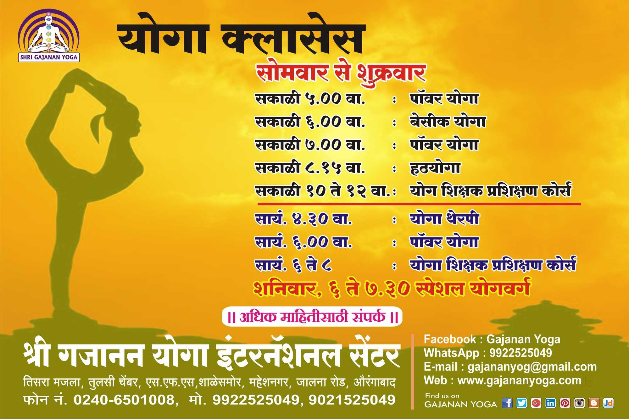 Shri Gajanan Yoga_image0