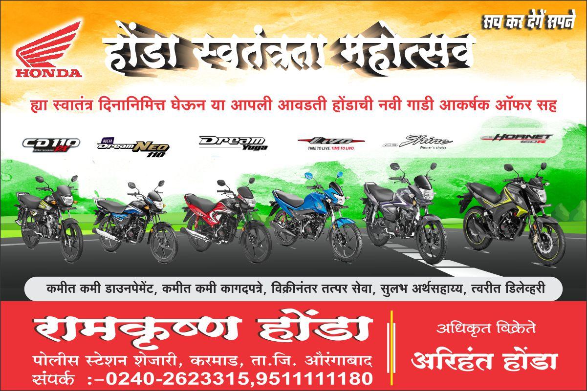 Ramkrushna Honda_image0