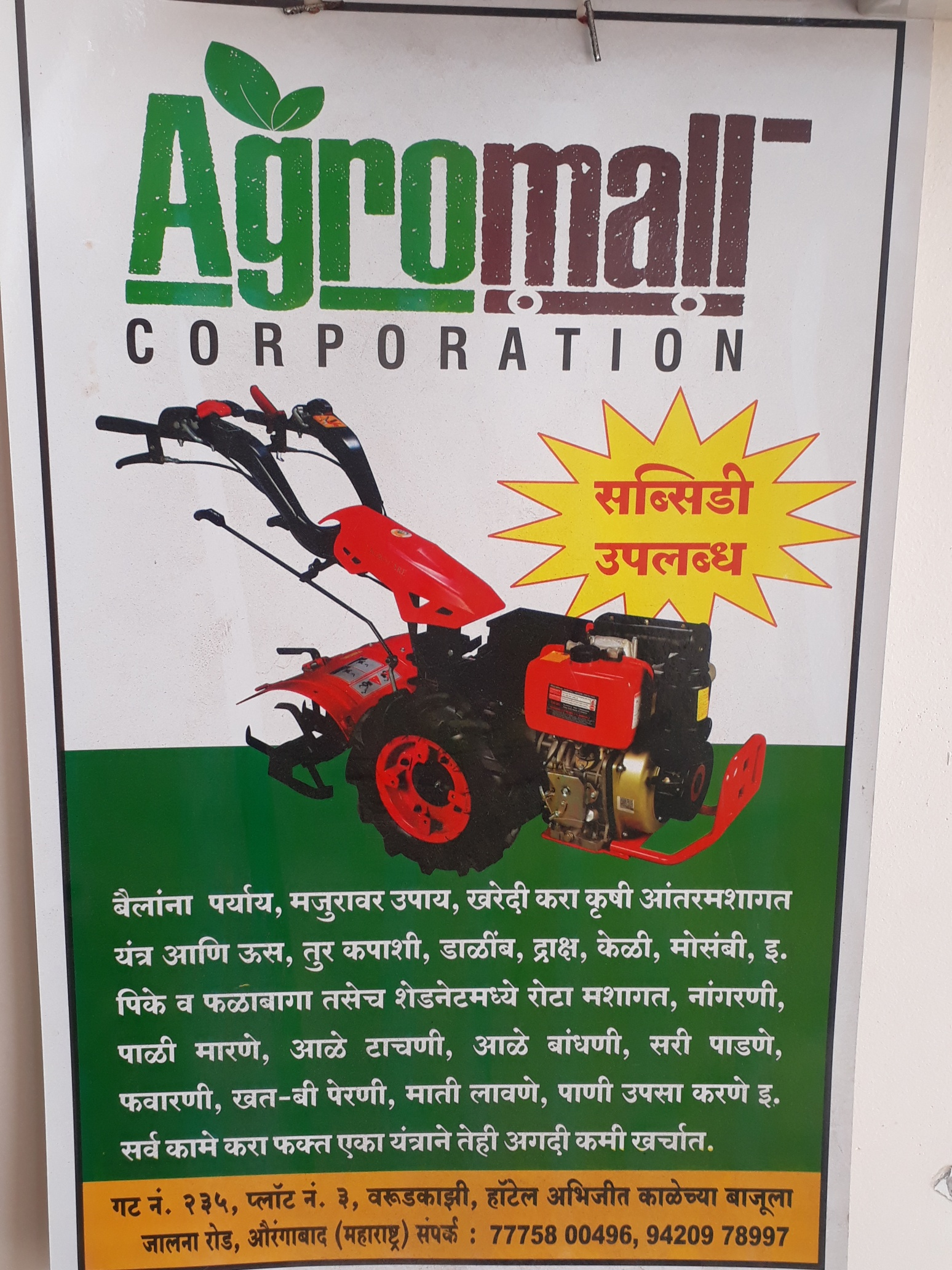 Agromall Corporation_image0
