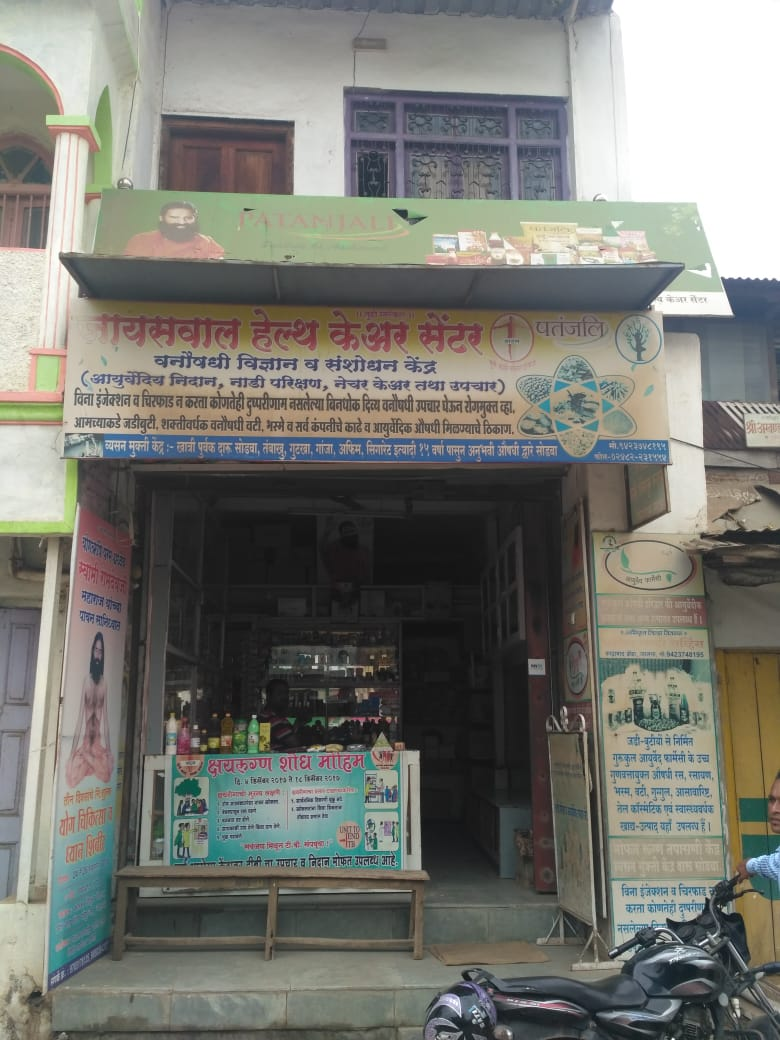 Jaiswal Health Care Centre (Herbal Science and Research Centre)