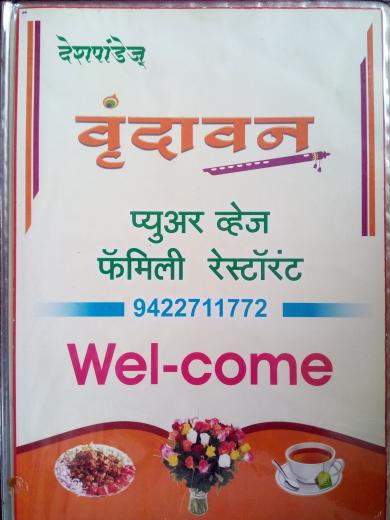 Vrindavan Pure Veg Family Restaurant_image1