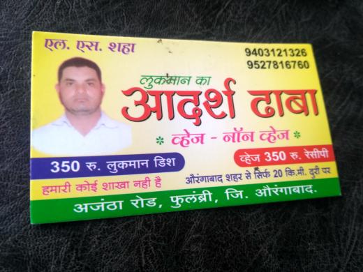 Lukman Ka Dhaba