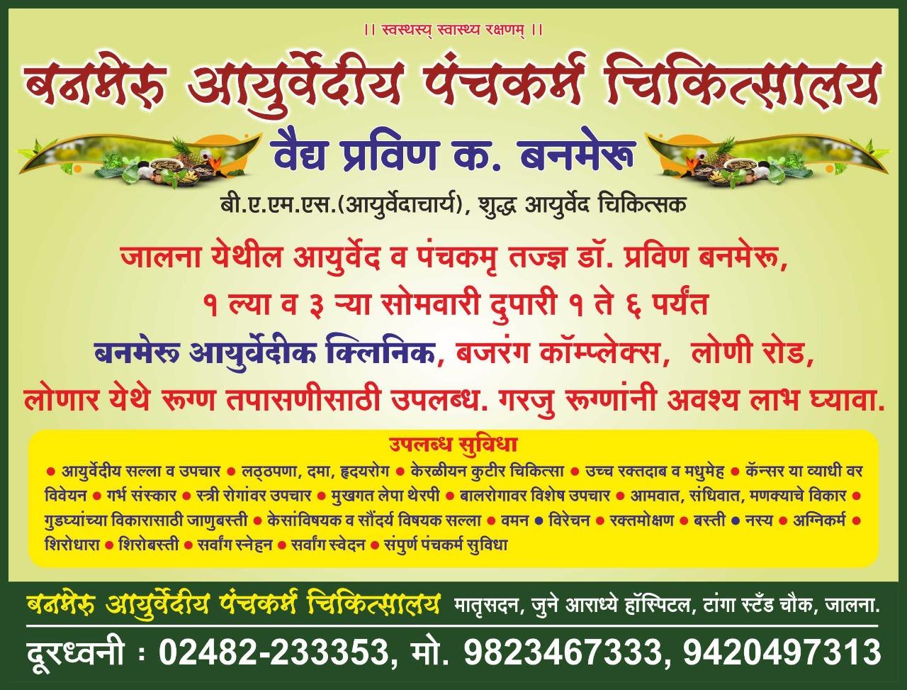 Banmeru Ayurvedic Panchakarma Chikitsalaya_image3