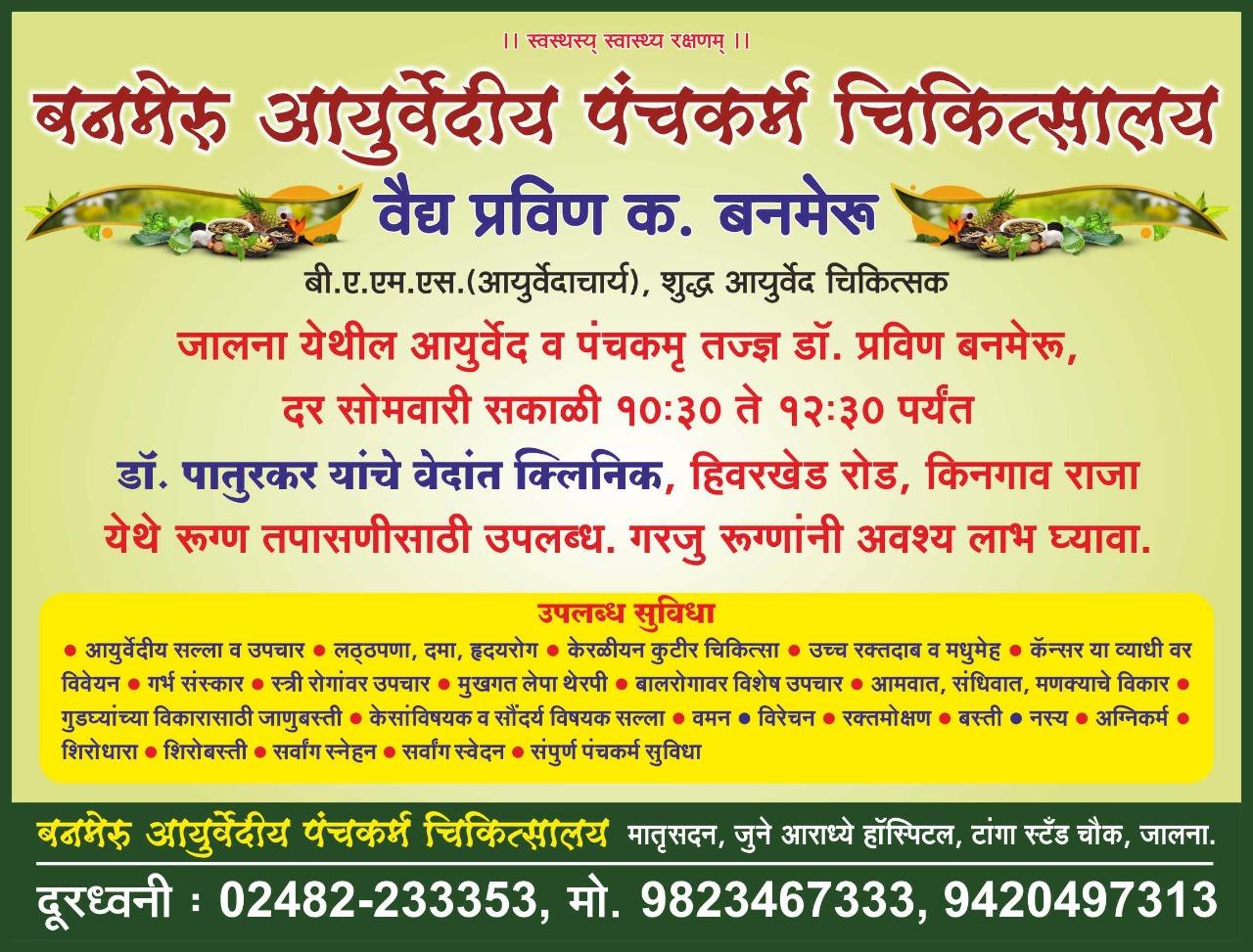 Banmeru Ayurvedic Panchakarma Chikitsalay