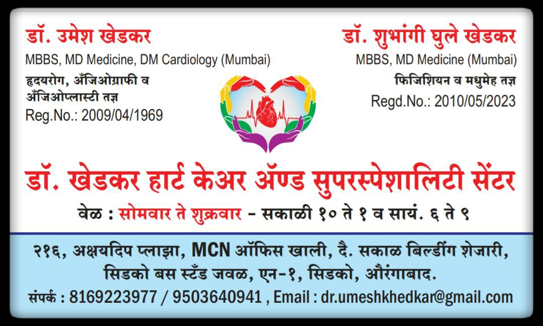 Dr Khedkar heart care and super speciality center