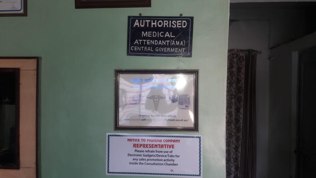 Dashmesh Clinic