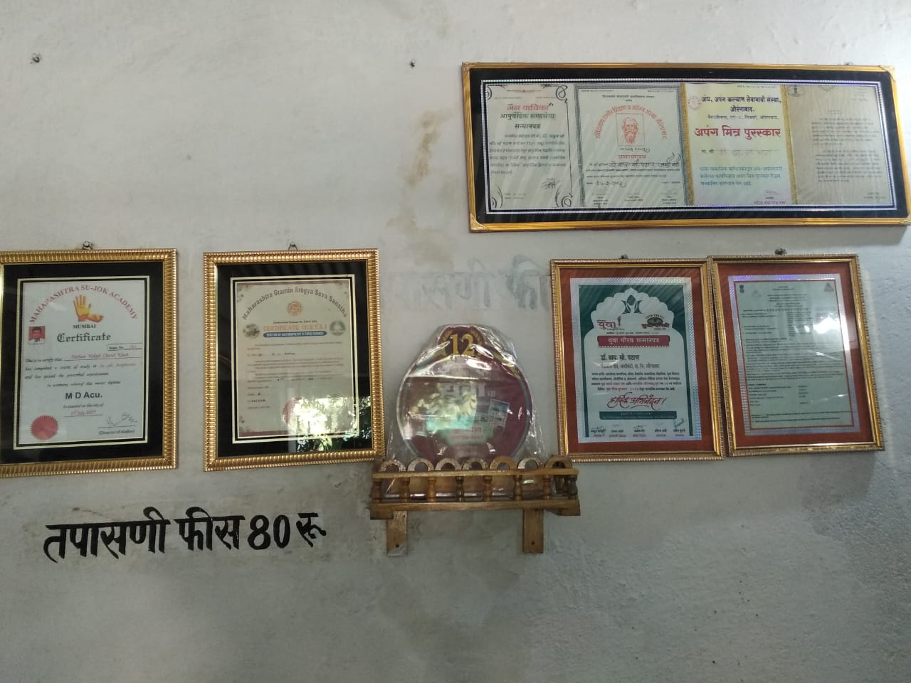 Dr.Y.C Pathan (Ayurvedic Nisarg upchar Kendra )