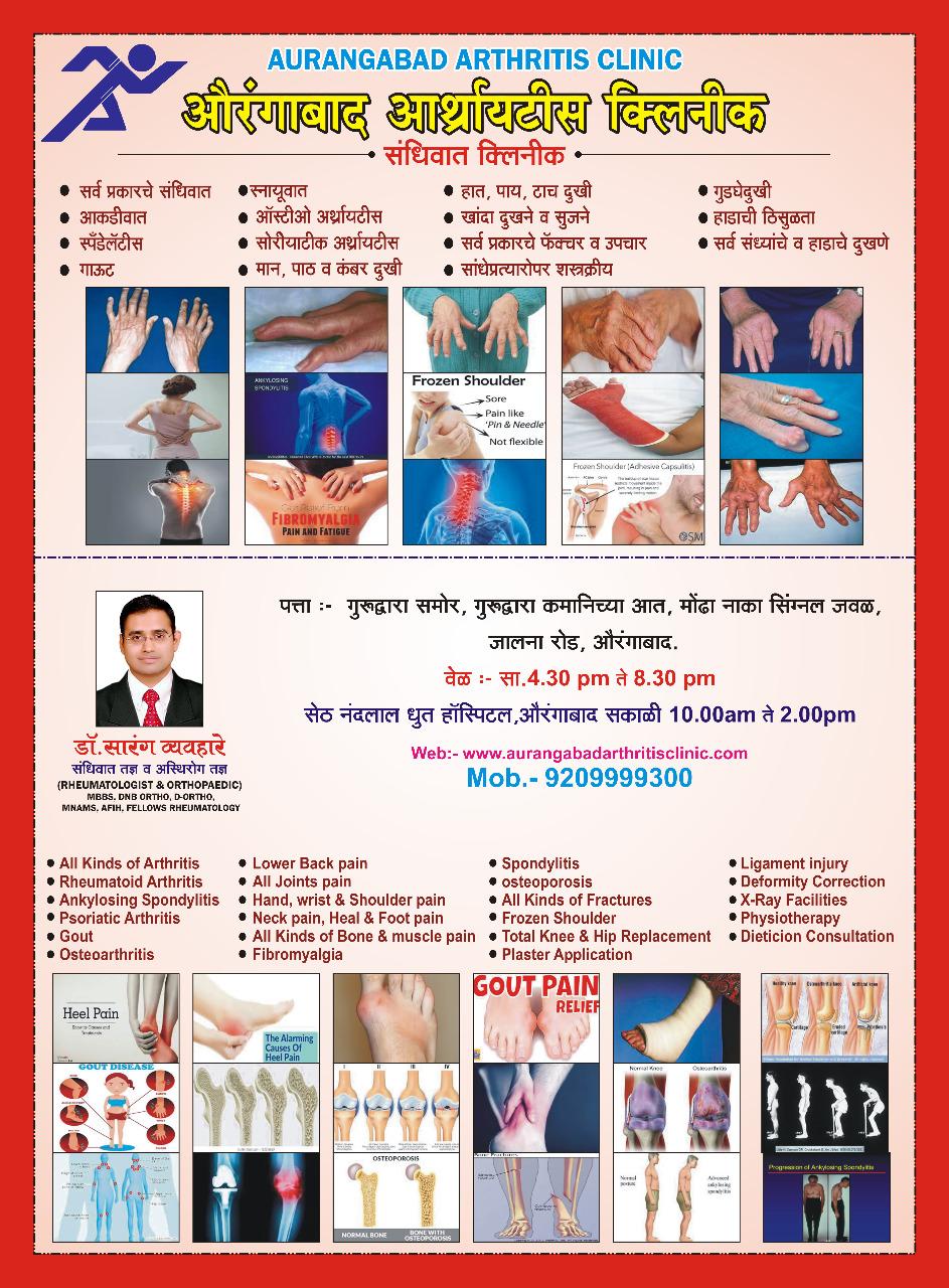 Aurangabad Arthritis Clinic_image0