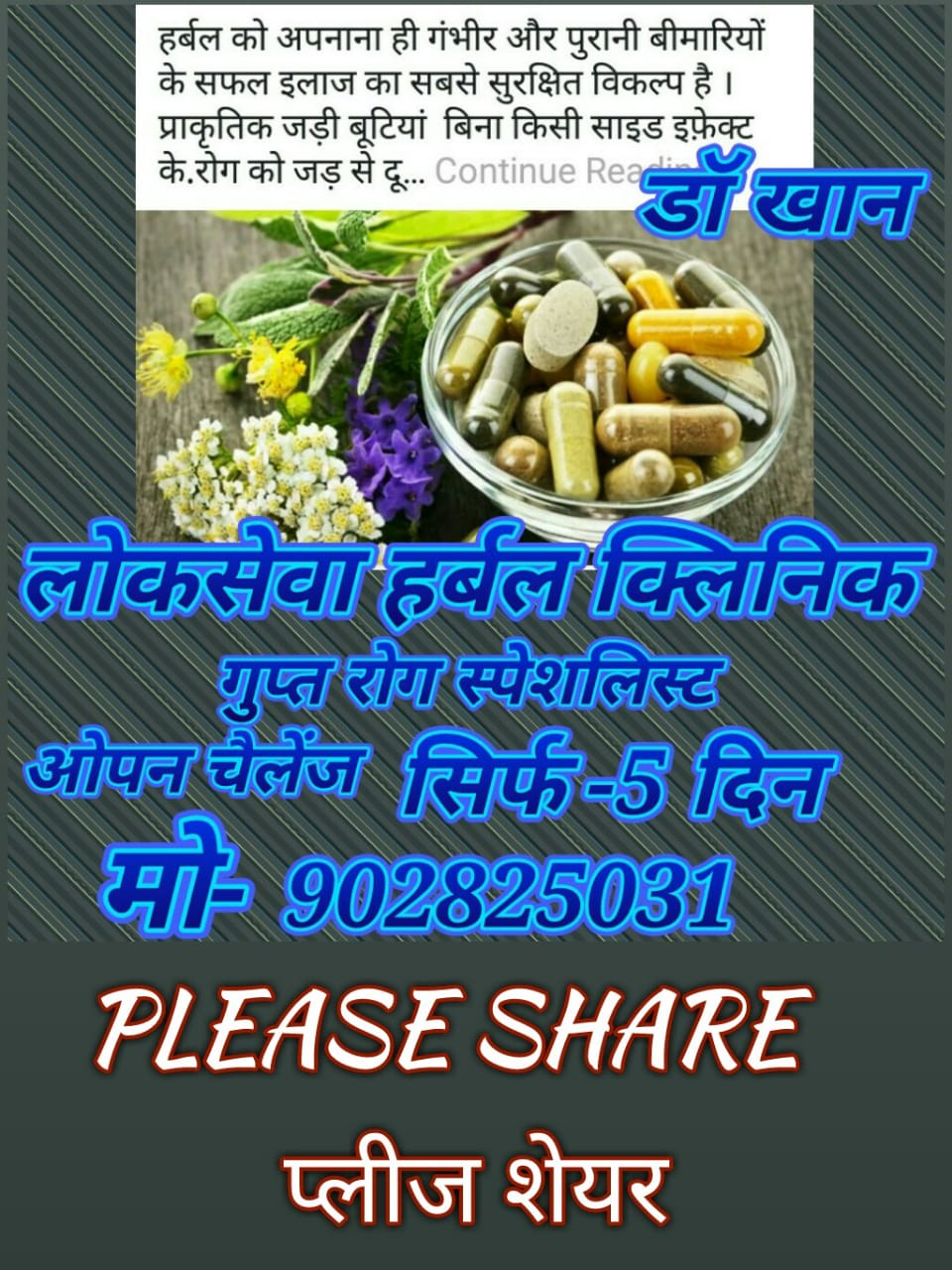 LOKSEWA AYURVEDIC HERBAL CLINIC